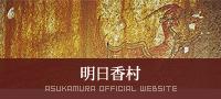 明日香村公式ホームページ