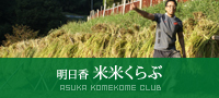 明日香 米米くらぶ